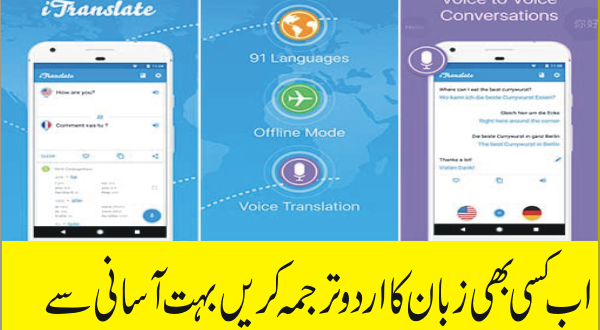 Download iTranslate PRO Language Translator & Dictionary