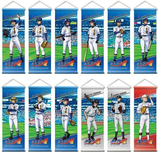 ダイヤのa 新作グッズ速報 dace goods ace of diamonds sports anime ace