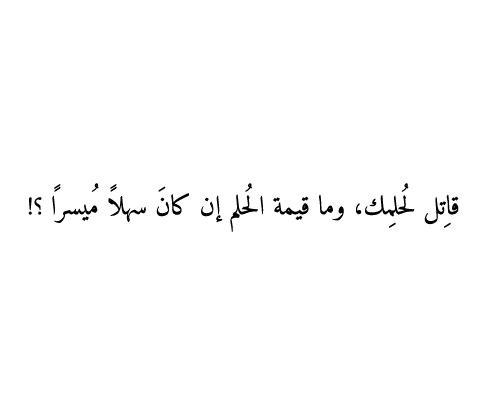 انتزع حلمك من يد الحياة بقوة لكي تشعر انك المنتصر في النهاية Words Quotes Wonder Quotes Mood Quotes