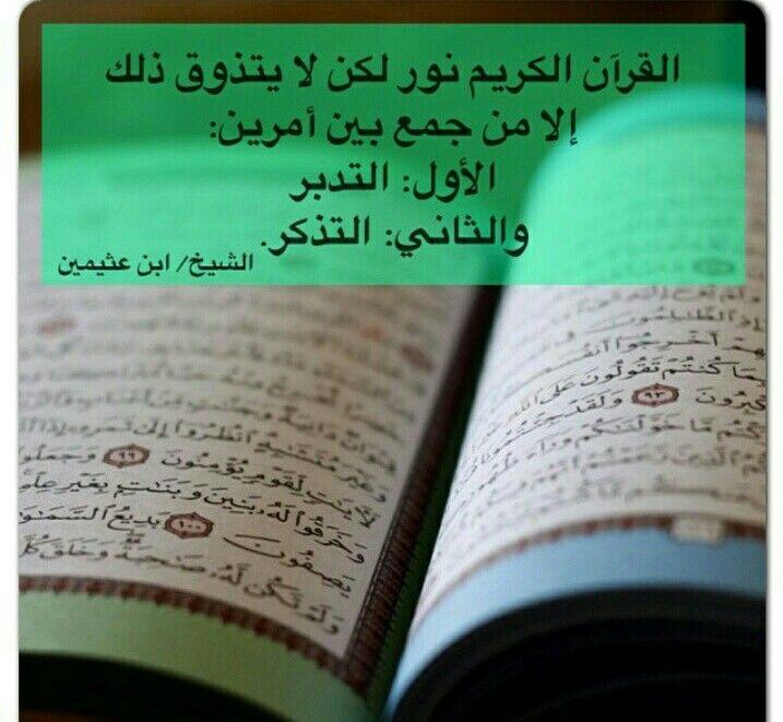 نور القرآن Personalized Items Person Event Ticket