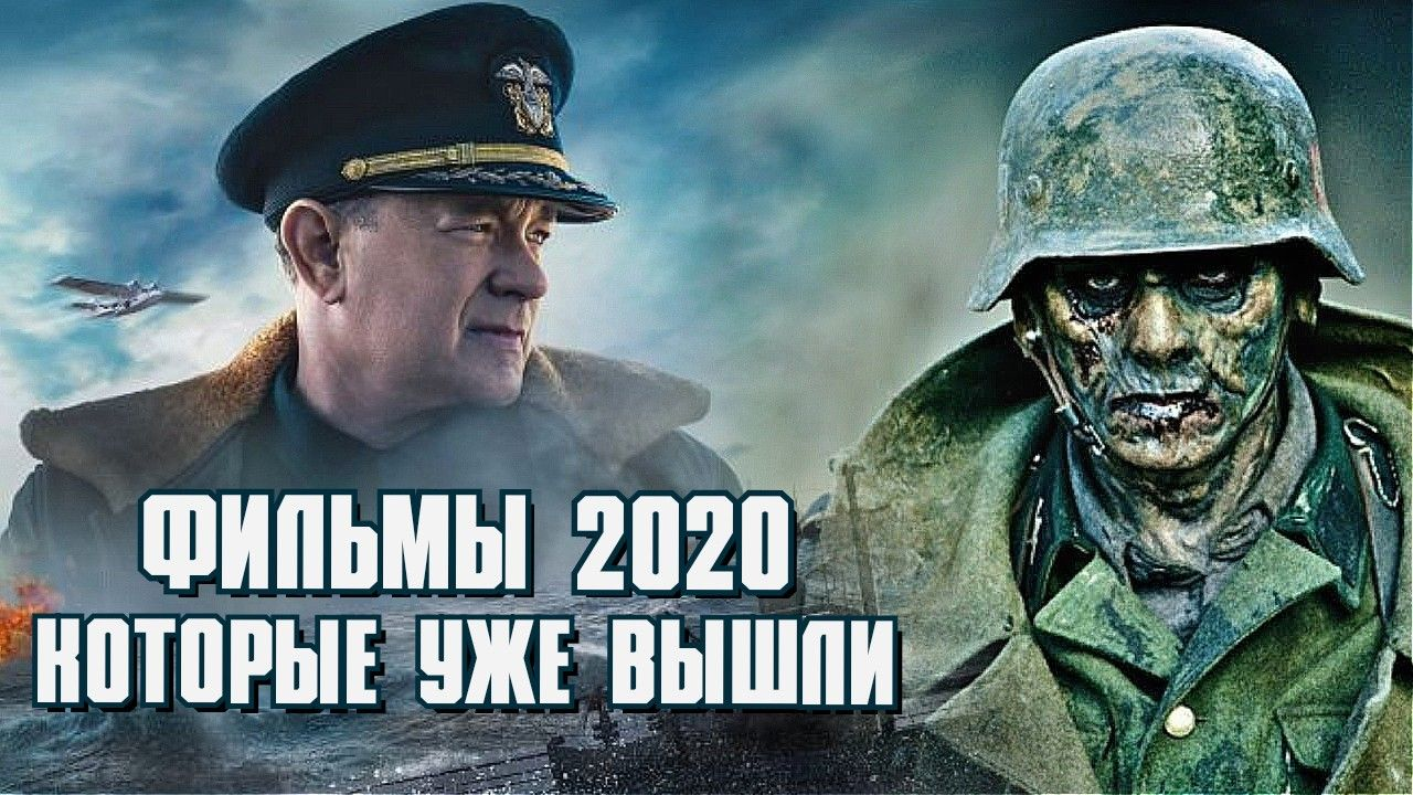 Filmy 2020 Kotorye Uzhe Vyshli V Horoshem Kachestve Movies Movie Posters Poster