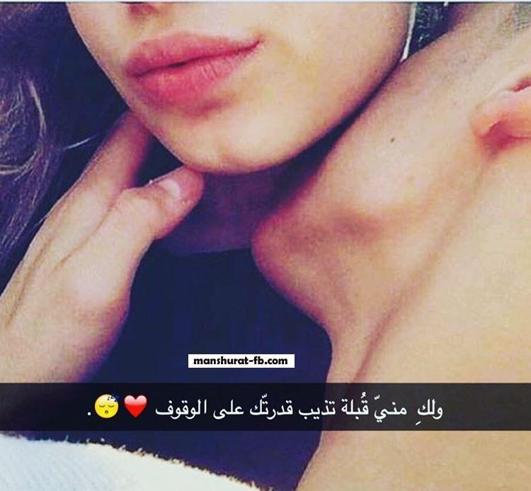 منشورات رومانسية جدا منشورات رومانسيه جريئه Arabic Words Words Facts