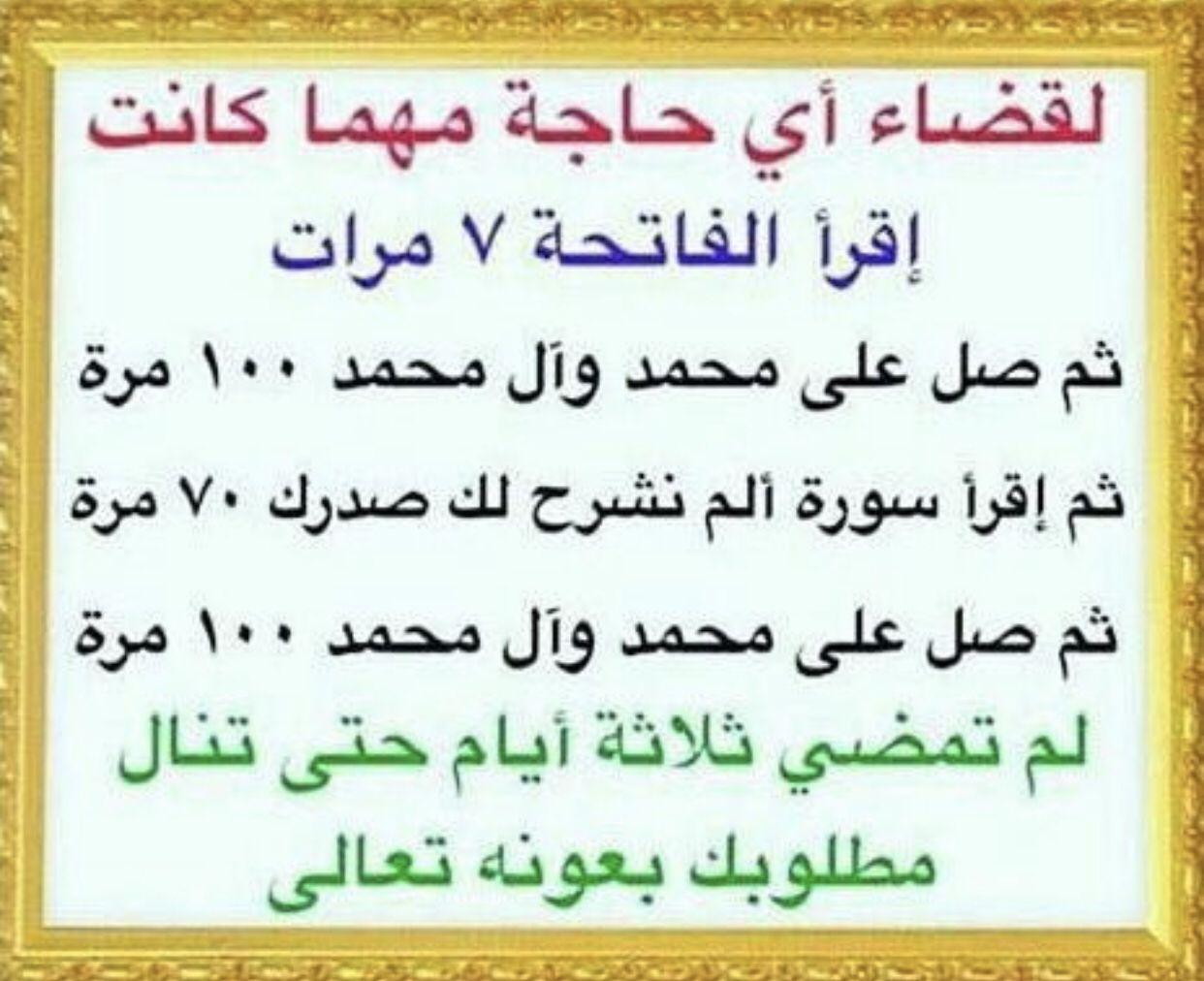 Pin By Samah Elgohary On About Life Quran Arabic Islam Facts Duaa Islam
