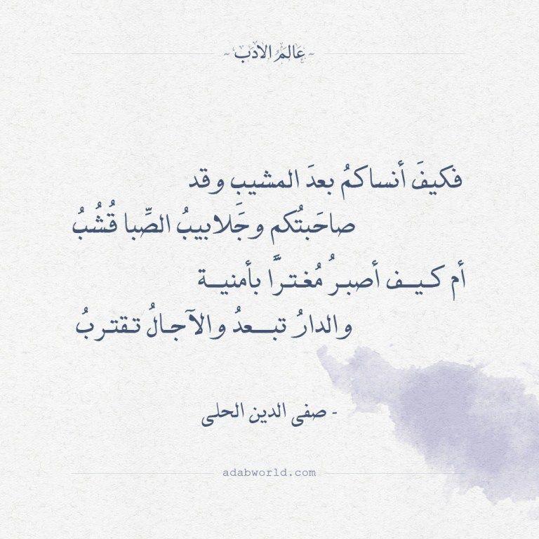 شعر صفي الدين الحلي فكيف أنساكم بعد المشيب وقد عالم الأدب Arabic Calligraphy