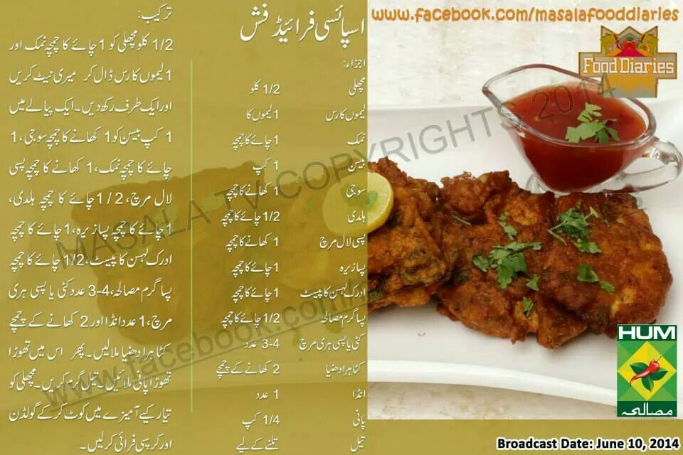 Spicy Fried Fish Cooking Recipes Fish Recipes Desi Food