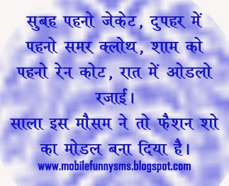 Delightful MOBILE FUNNY SMS: WINTER QUOTES BARISH SMS, HAPPY THAND, HAPPY WINTER, HAPPY