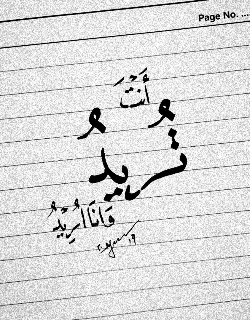 انت تريد وانا اريد والله يفعل ما يريد Words Messages Arabic Calligraphy