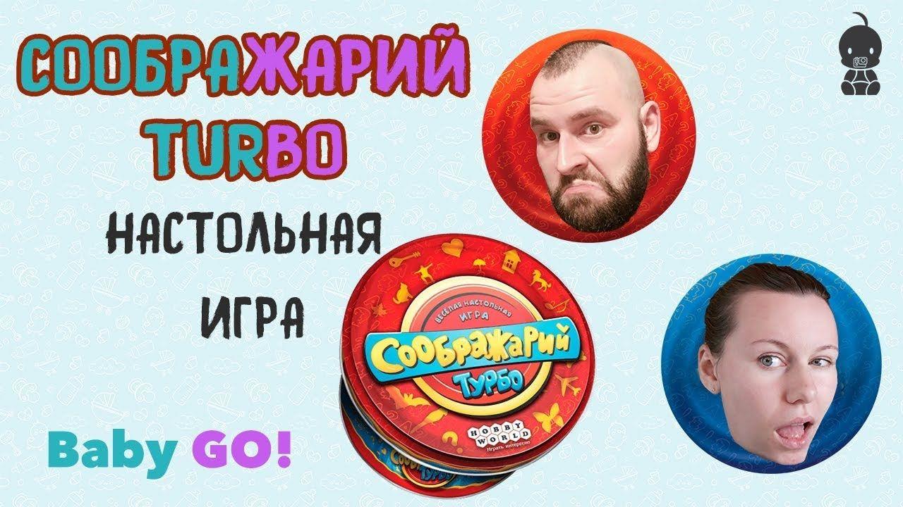 Raspakovka I Obzor Nastolnaya Igra Soobrazharij Turbo Novyj Vypusk Baby Go Nastolnye Igry Igry Vypusk