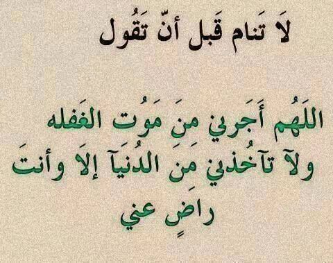 Pin By Dina Mostafa On ادعية Islamic Quotes Little Prayer Quotes