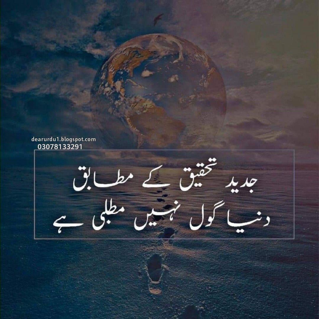 Quotes in 5  Urdu zitate, Islamische liebeszitate, Status