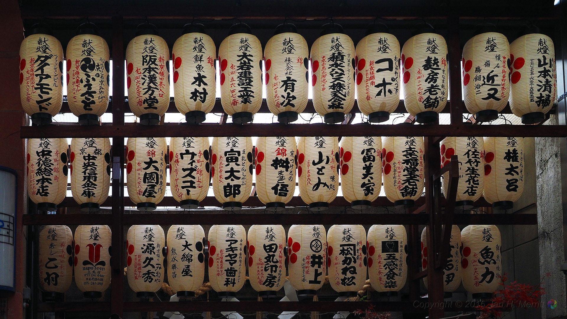 Lanterns at Nishiki Tenman-gu (錦天満宮)