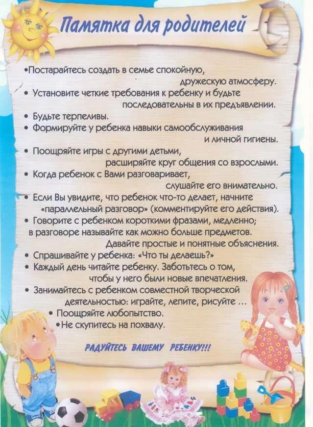 Легкая открытка, картинки памятки для родителей