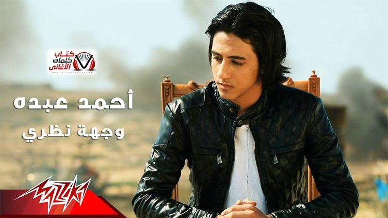 كلمات اغنية وجهة نظري احمد عبده Leather Jacket Movie Posters Character