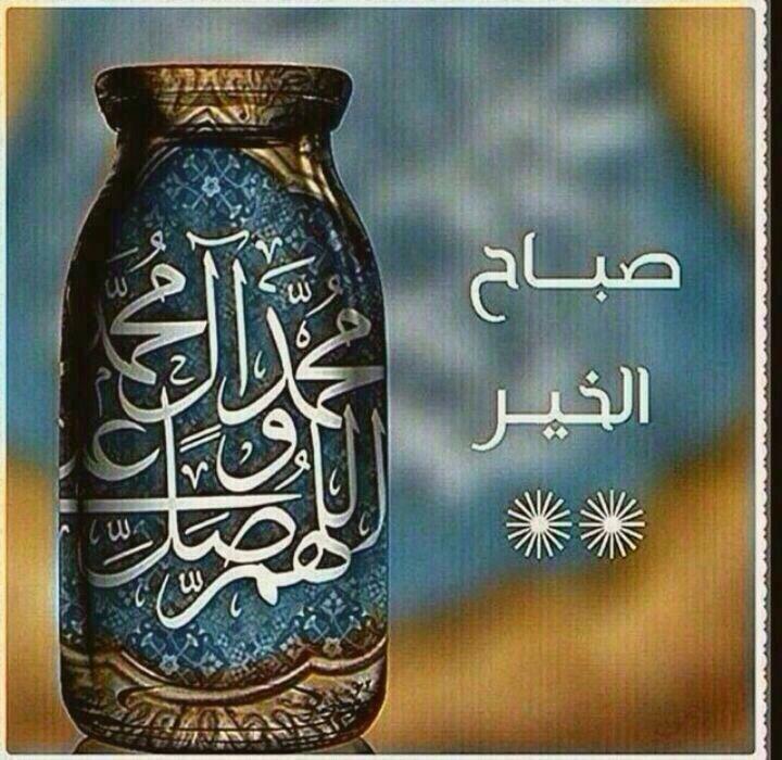 اللهم صل على محمد وآل محمد وعجل فرجهم Bottle St Patricks Day Wallpaper Good Morning