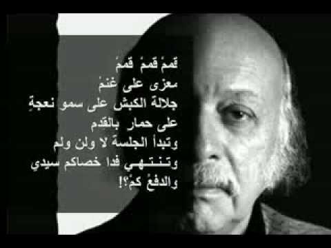 شعر مظفر النواب عن الحكام العرب Weird Words Words Arabic Quotes