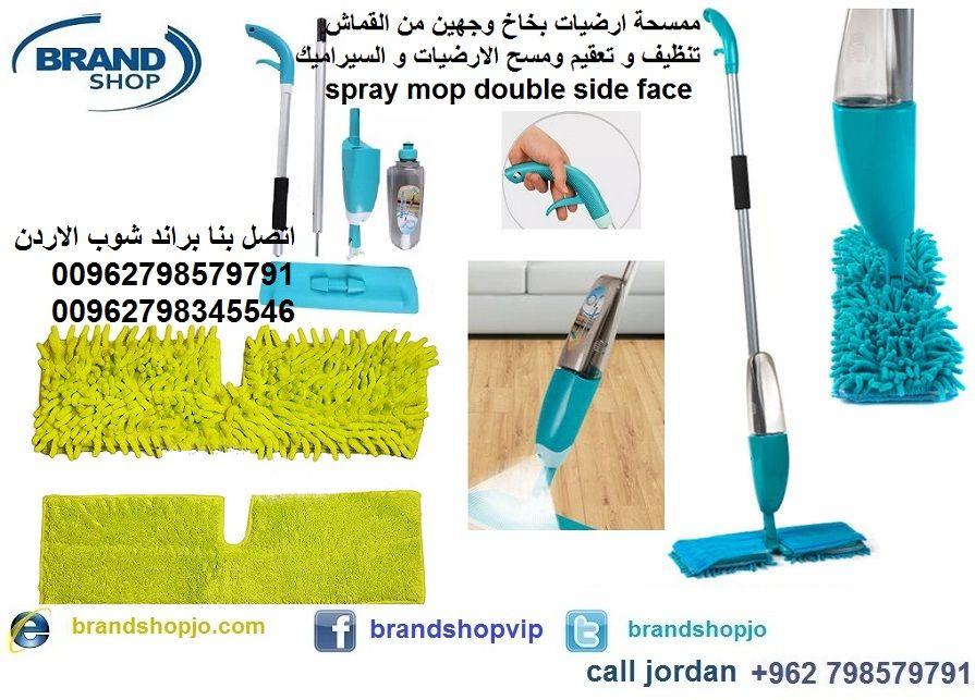 ممسحة ارضيات بخاخ وجهين من القماش تنظيف و تعقيم و مسح الارضيات و السيراميك ينظف ويعقم ويحافظ كله في Spray Mops Swiffer Vacuum