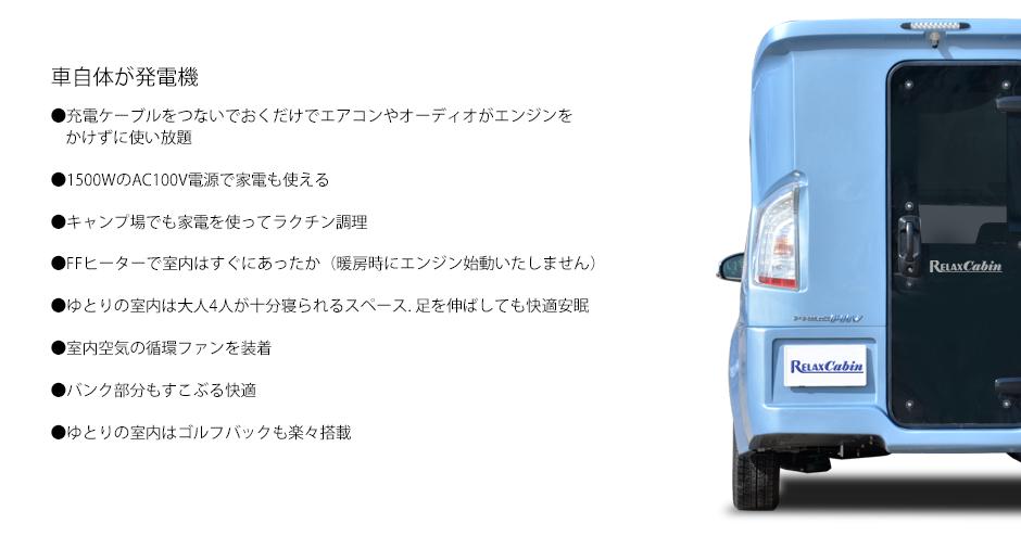 Relaxcabin キャンピングカーのことならかーいんてりあ高橋 キャンピングカー いんてりあ ハイブリッドカー