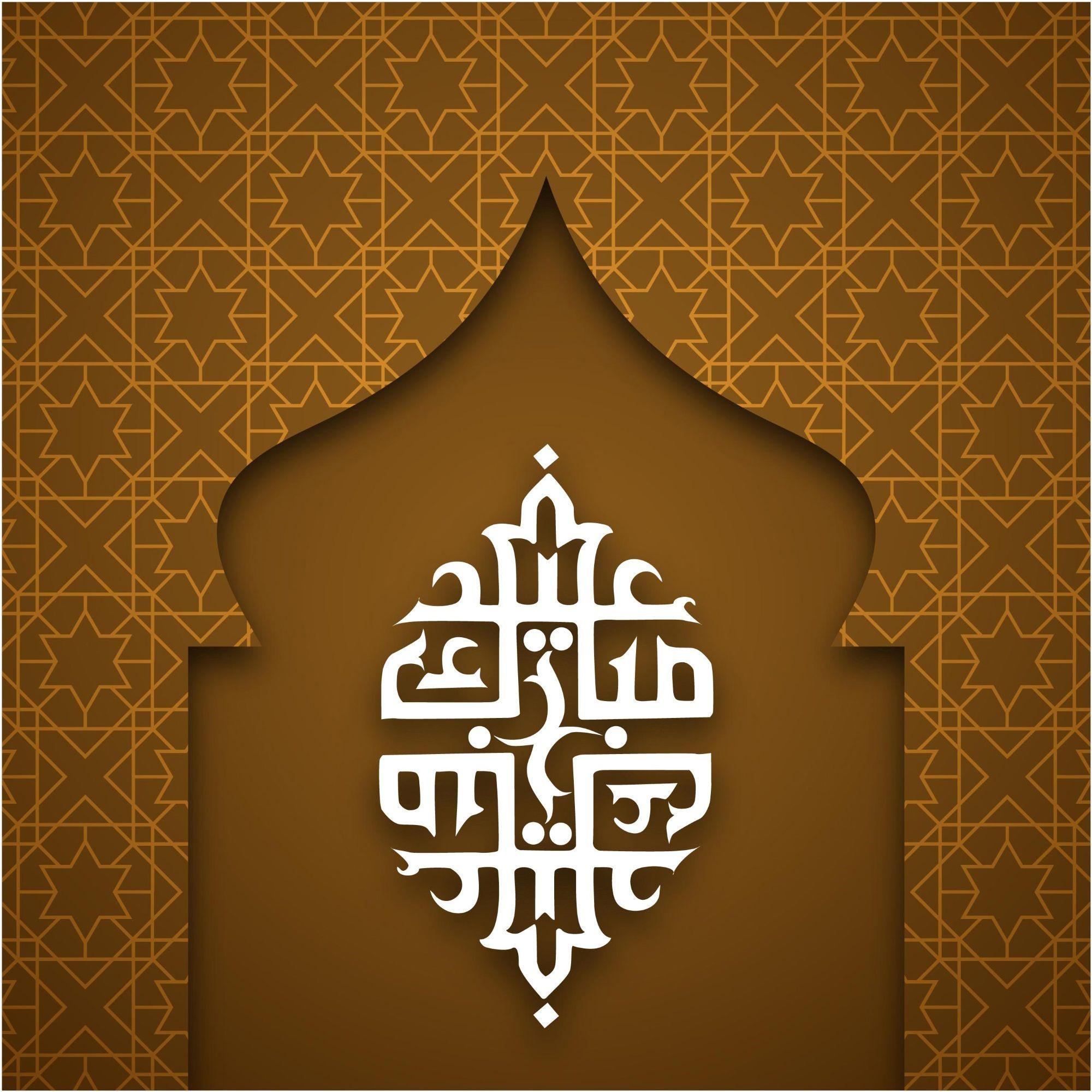 2017 new vector eid mubarak arabic calligraphy eid mubarak 2017 new vector eid mubarak arabic calligraphy kristyandbryce Choice Image