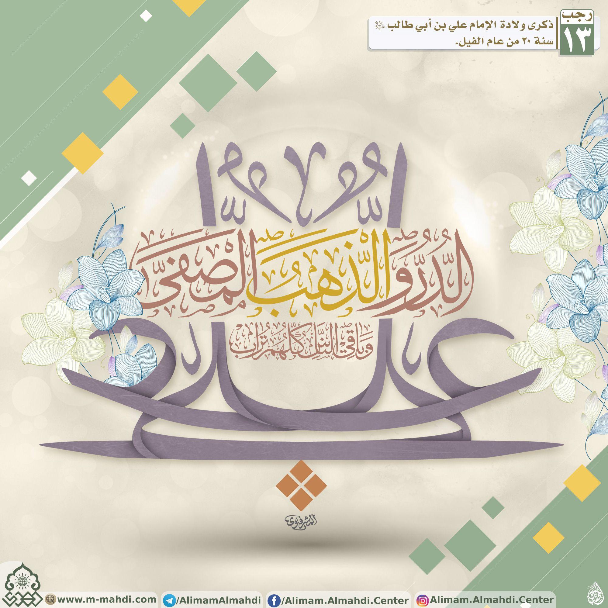 Pin By مركز الدراسات التخصصية في الإم On Allah In 2020 Imam Hussain Imam Ali Islam