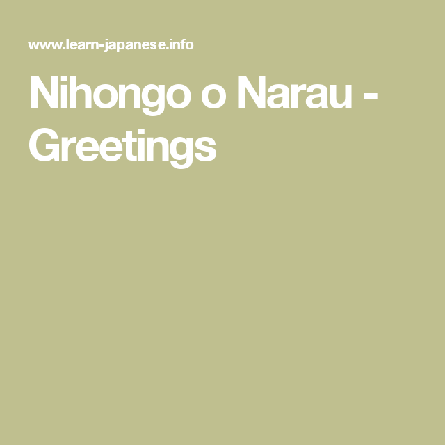 Nihongo o narau greetings learn japanese pinterest this page nihongo o narau learn japanese teaches basic japanese greetings and other aisatsu m4hsunfo