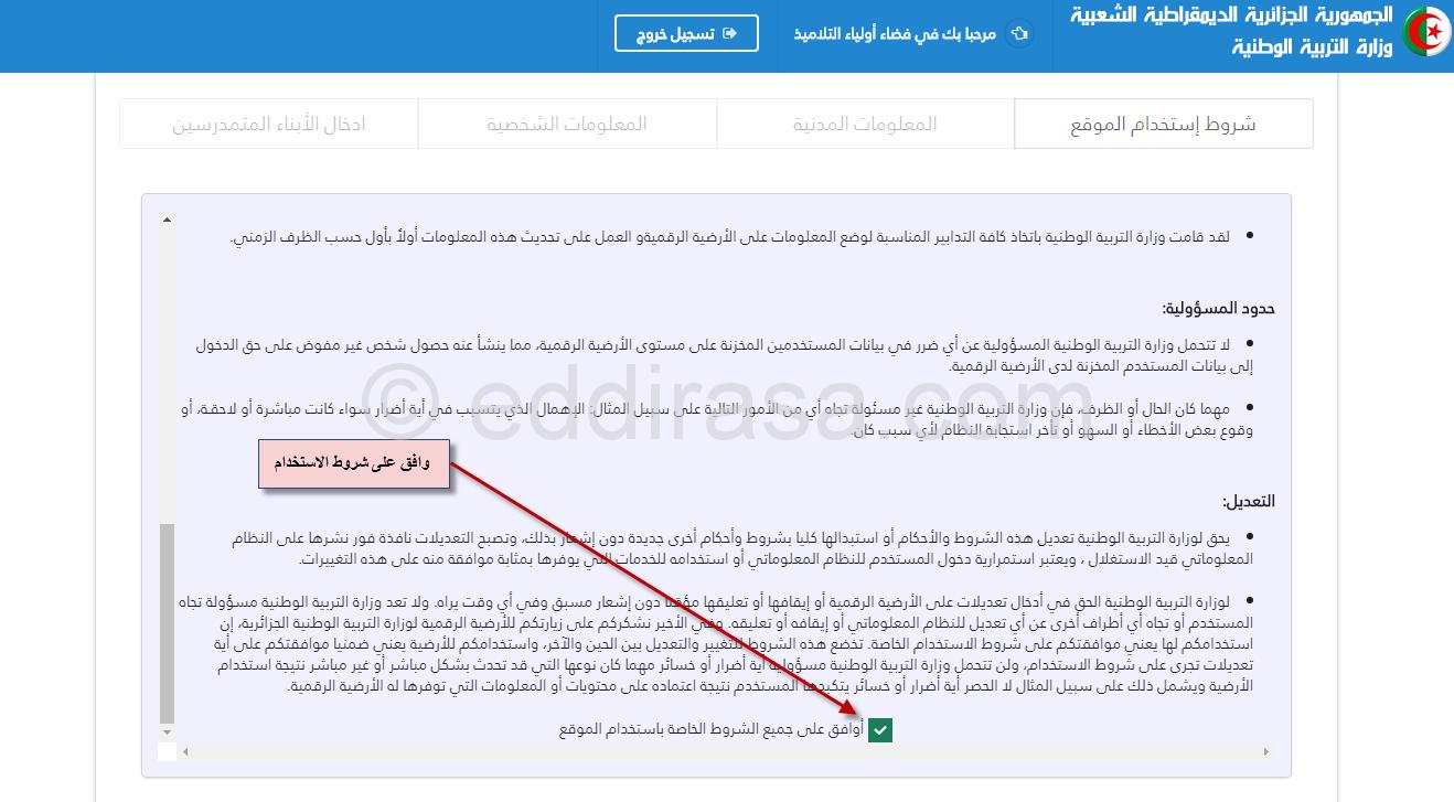 فضاء أولياء التلاميذ للاطلاع على النتائج Tharwa Education Gov Dz موقع الدراسة الجزائري Education Jala Chart