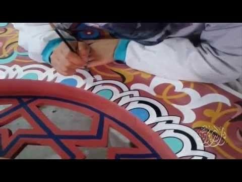 الصناعة التقليدية التكوين في فن الزخرفة Art
