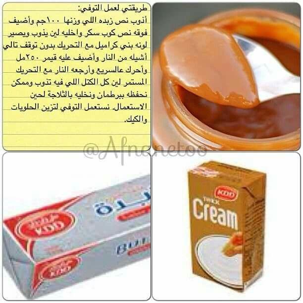طريقة عمل كراميل التوفي بالسكر والزبدة لعمل الحلويات Food Drinks Dessert Arabic Food Food Recipies
