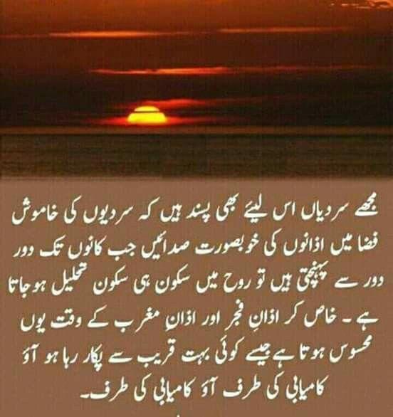 Winter Quotes in Urdu
