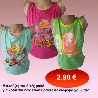 19ae3f6023f Μπλούζες παιδικές μακό για κορίτσια 3-12 ετών τιραντέ σε διάφορα χρώματα ABC