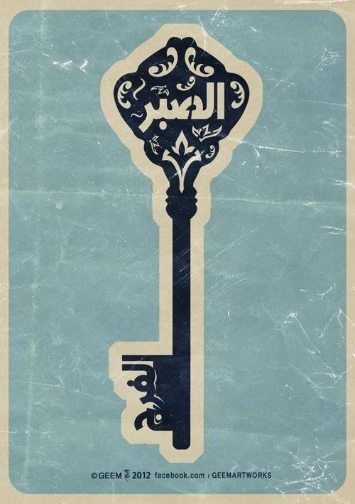 الصبر مفتاح الفرج Islamic Art Calligraphy Arabic Art Arabic Calligraphy Art