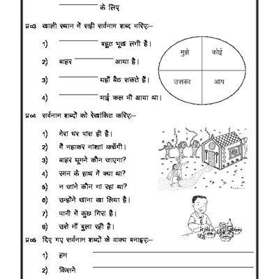 Nett Hindi Grammatik Arbeitsblatt Für Die Klasse 2 Ideen - Mathe ...