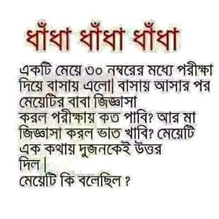 Funny bangla jokes adults