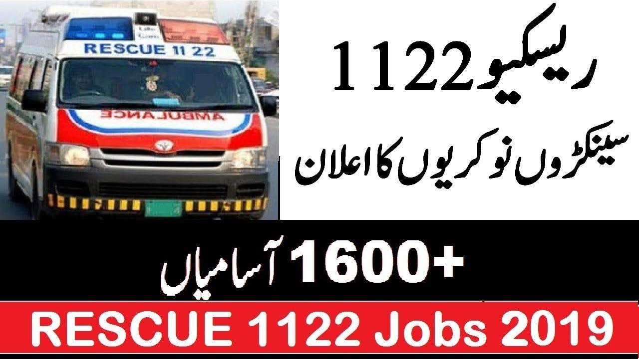 RESCUE 1122 Jobs 2019 Apply Now PTS Jobs Latest jobs