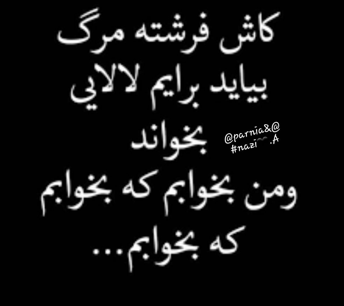 Pin By M N On یکم سنگین Sweet Quotes Fun Texts Persian Quotes