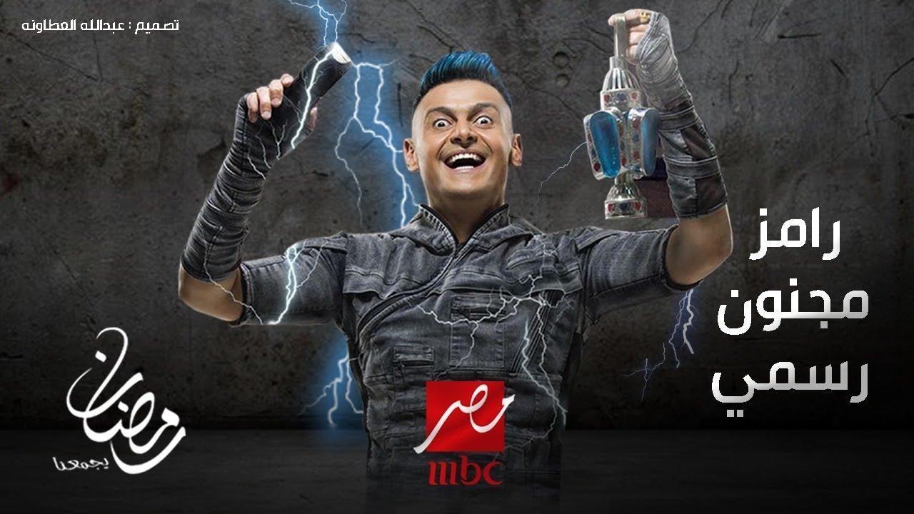 ضحايا برنامج رامز مجنون رسمي على Mbc مصر في رمضان 2020 Nbc Poster Movie Posters
