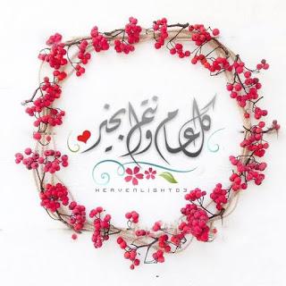 كل عام وانتم بخير صور جميلة جدا Eid Greetings Eid Cards Happy Eid