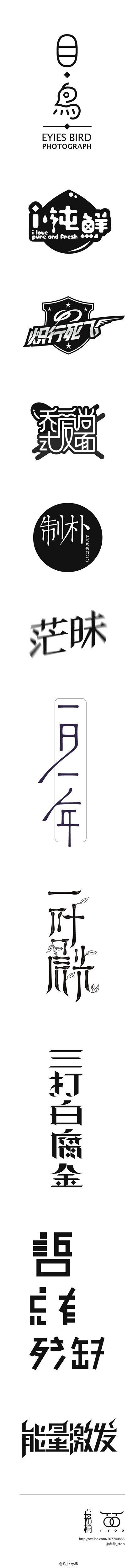 word  - chinese typography - #chinese #Typography #word #chinesetypography word  - chinese typography - #chinese #Typography #word #chinesetypography