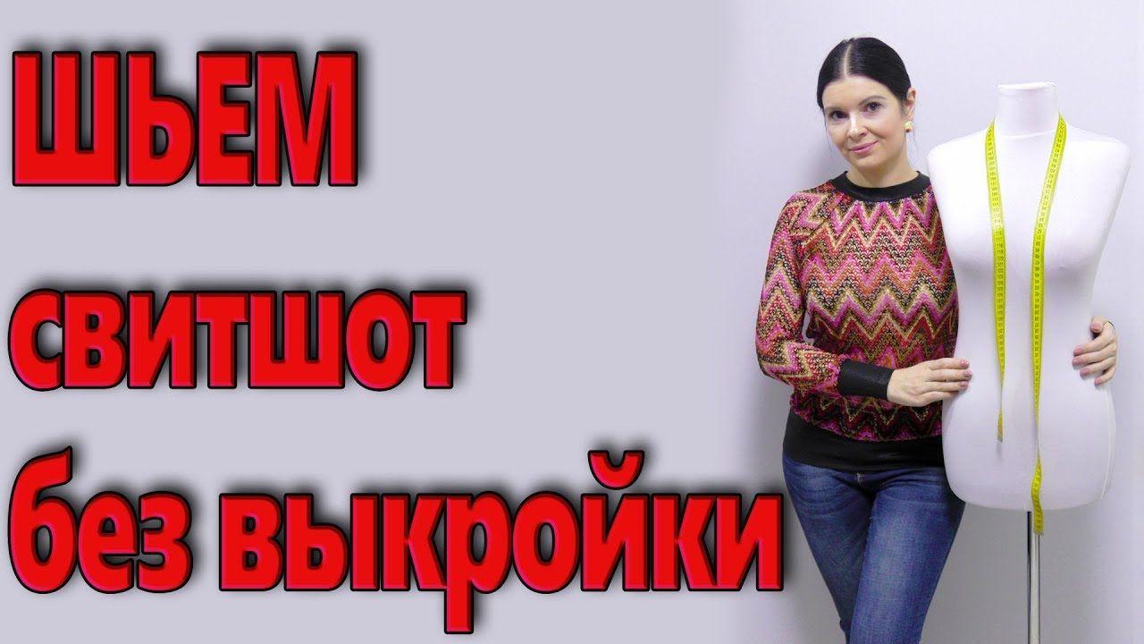Платье с цельнокроеным рукавом: МК по шитью с пошаговыми фото и видео-уроками