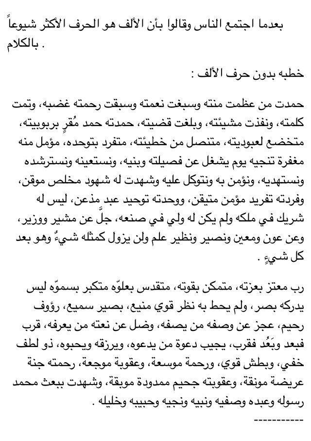 من طرائف اللغة العربية ٣ خطبة بدون الألف Arabic Language Arabic Words Arabic Quotes