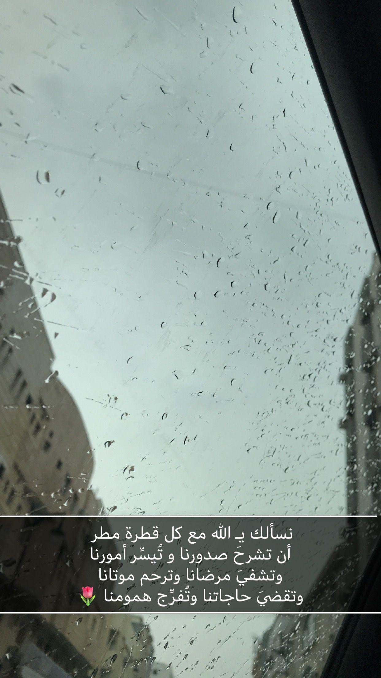 Pin On The Rain
