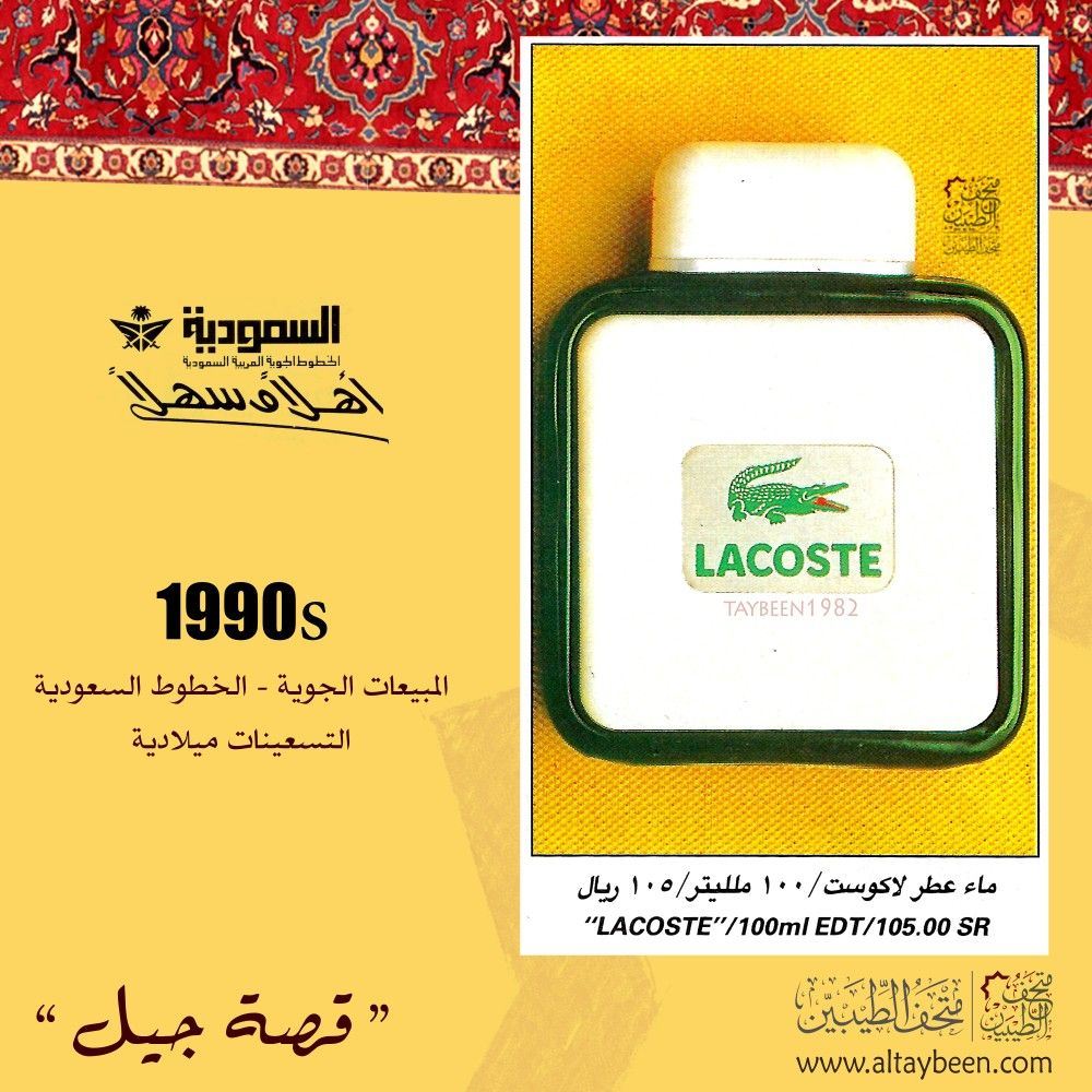 عطر لاكوست المبيعات الجوية الخطوط السعودية عام 1991م التسعينات ميلادية متحف الطيبين الخطوط السعودية زمان ذكريات الطيبين الخبر 80s Lacoste Edt 1990s