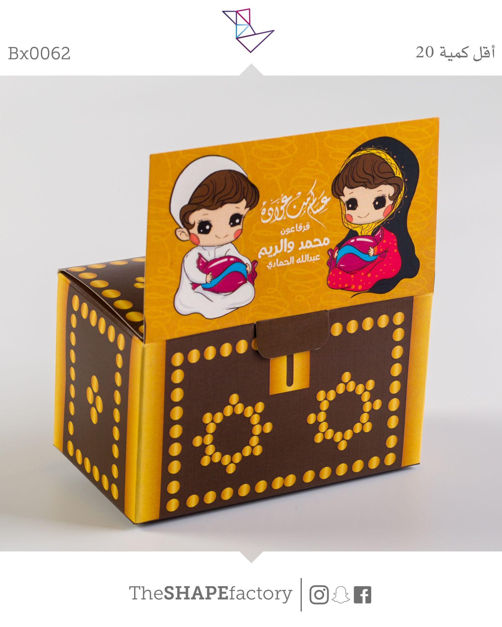 علب توزيعات شهر رمضان بطلب خاص توجد لدينا الكثير من التصاميم والثيمات المناسبة للأطفال بإمكانكم زيارتنا بالمصنع لرؤية المزيد Art Bundle Happy Eid Shapes