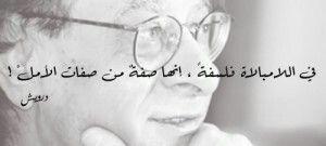 في اللامبالاة فلسفة انها صفة من صفات الامل محمود درويش Quites Quotes Thankful