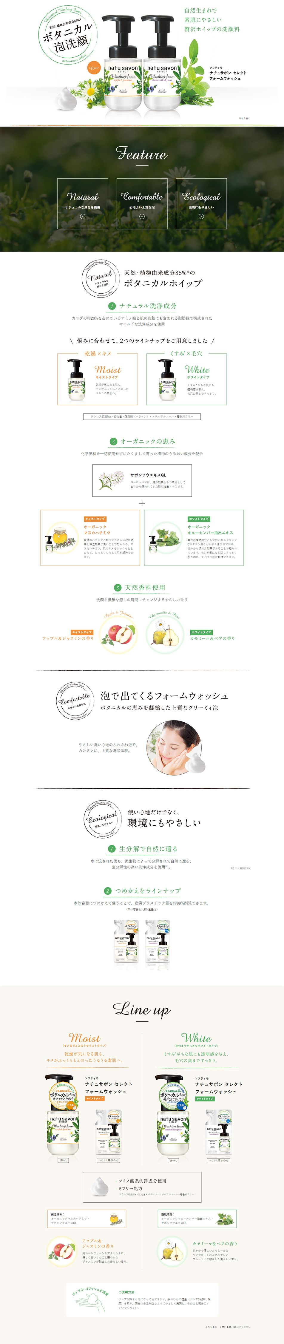 ソフティモ ナチュサボン セレクト【スキンケア・美容商品関連】のlp