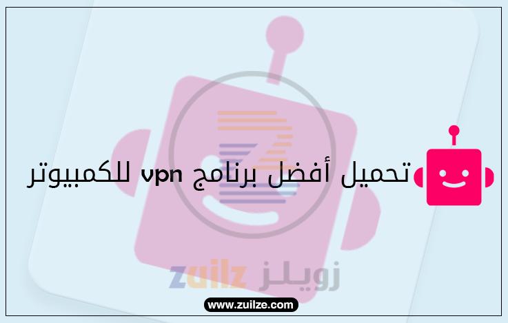 تحميل برنامج Vpn للكمبيوتر والجوال لفتح المواقع المحجوبة مجانا Urban Vpn Gaming Logos Osu Logos