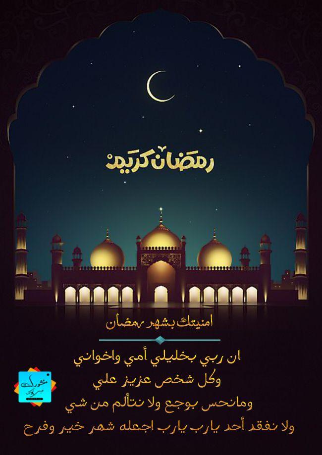 أجمل أمنية في شهر رمضان أماني شهر رمضان Ramadan Ramadan Poster Ramadan Kareem