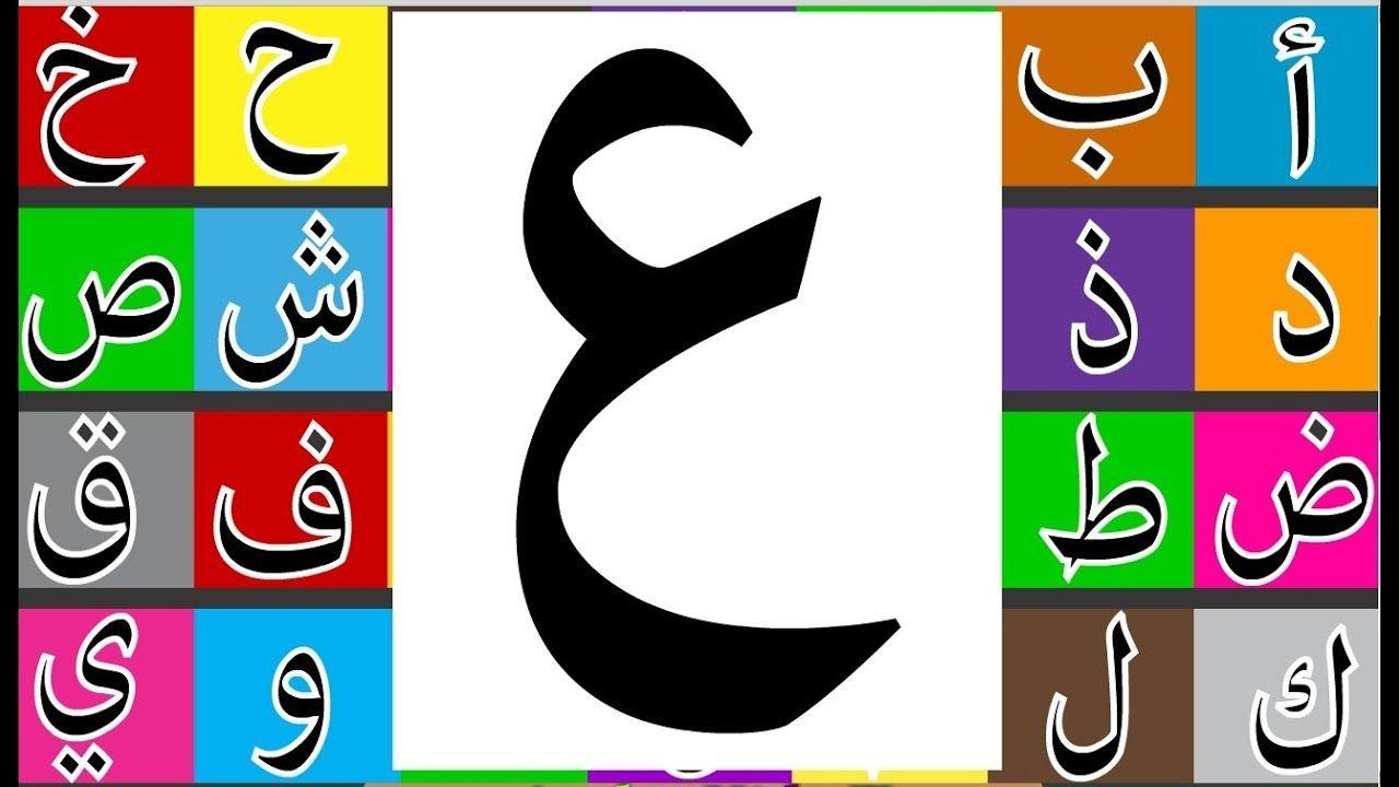 Learn How To Write Arabic Letter ع Ayn طريقة كتابة حرف العين طر Kids Education Write Arabic Lettering
