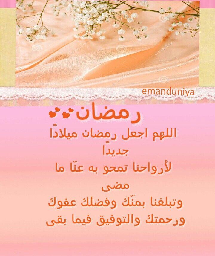 رمضان Ramadan Ramadan Kareem Prayer Times