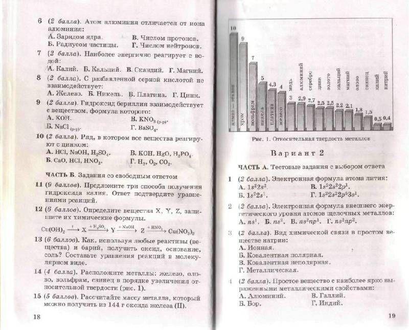 Перевод домашнего чтения 10 класс