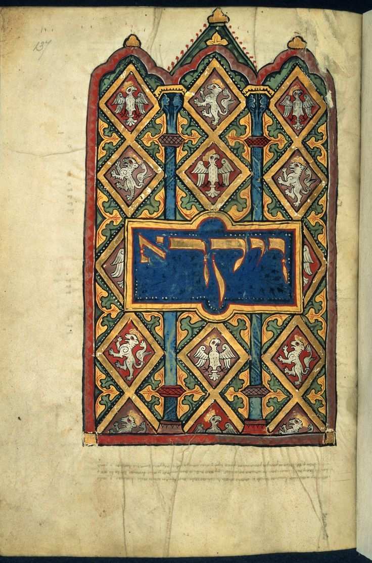 Pentateuch (the 'Duke of Sussex's German Pentateuch')
